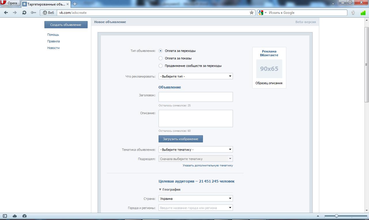 Как создать рекламный кабинет в ВКонтакте