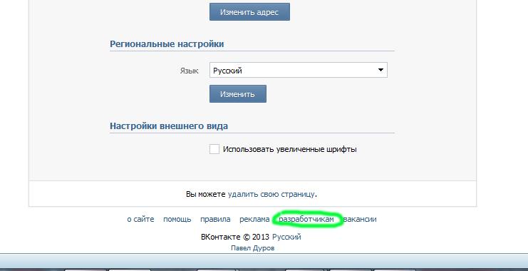 Как добавить виджет на сайт. Часть 1 ВКонтакте.