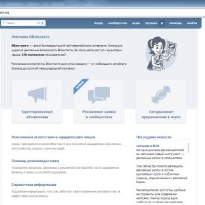 Биржа постов в ВКонтакте