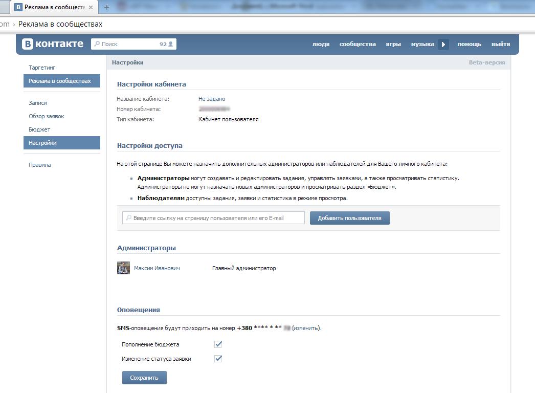 Как сделать закрепленную запись Вконтакте? Секреты