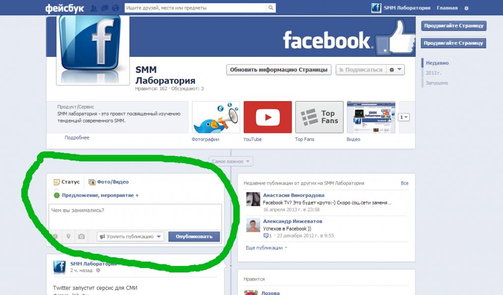 Как сделать отложенный постинг в Facebook?