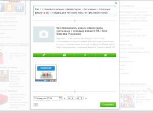 Помощь по сайту ВКонтакте 71