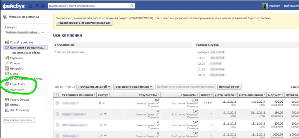 Как создать призыв к действию (call to action) на Facebook