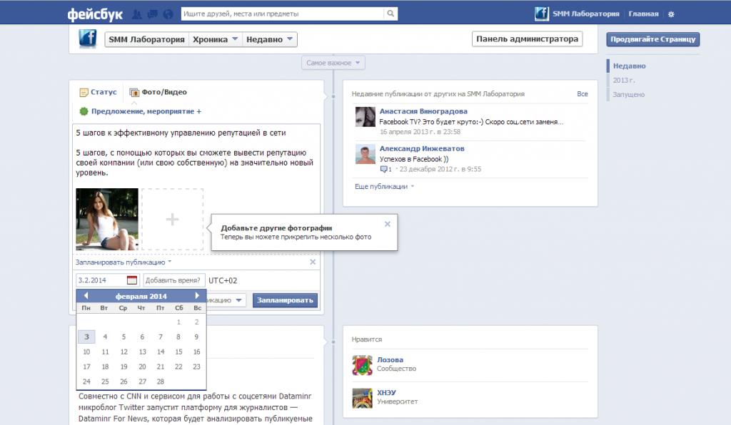 Как сделать отложенный постинг в Fb