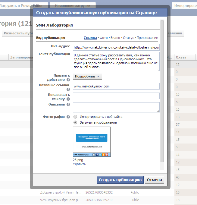 Блог Максима ЛукьяноваКак создать кнопку призыв к действию (call to action) на Facebook