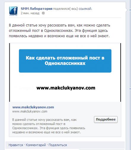 Призыв к действию (call to action) на Facebook