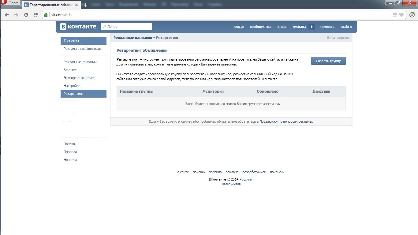 Ретаргетинг (ремаркетинг) в ВКонтакте