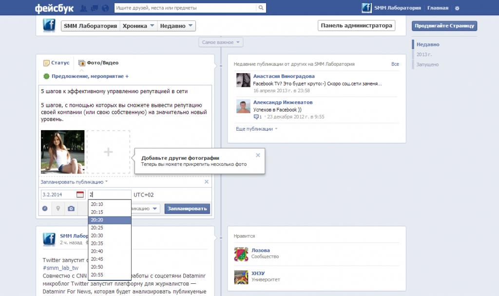 Как сделать отложенный постинг в Фейсбук