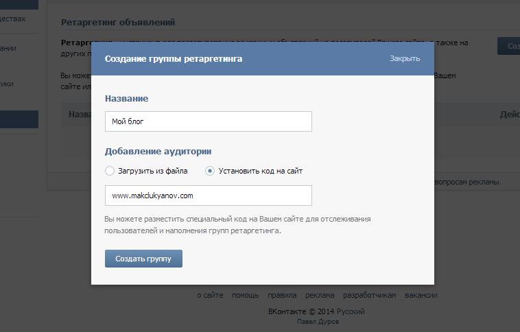 Ретаргетинг в ВКонтакте