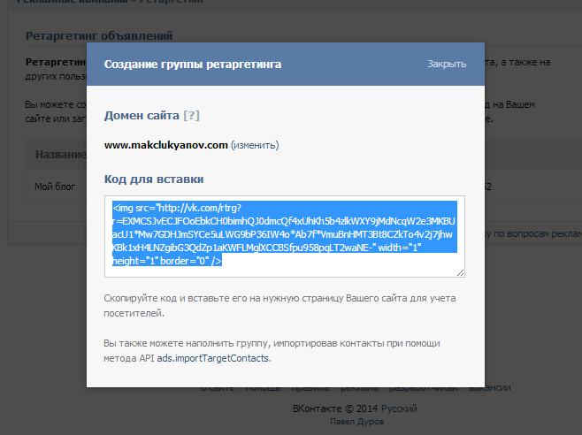 Ремаркетинг в ВКонтакте