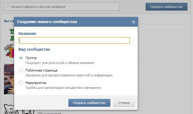 Как создать группу в ВКонтакте 2014