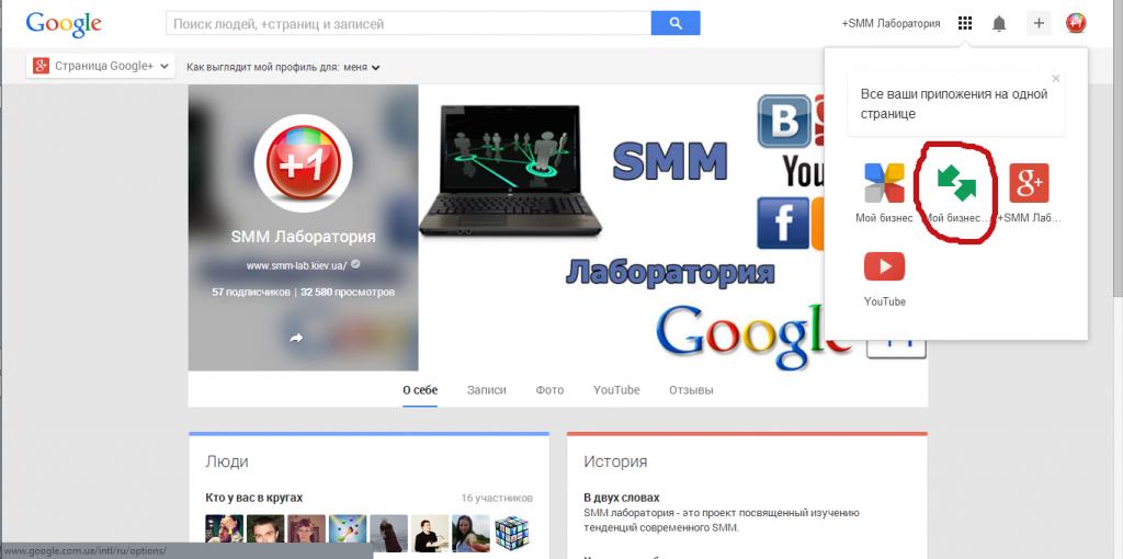 Как найти новую статистику в гуггл плюс