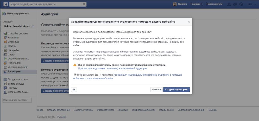 Ретаргетинг на Фейсбук