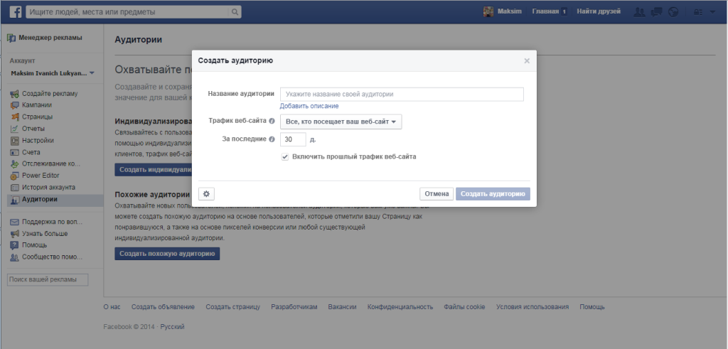 Ремаркетинг Фейсбук