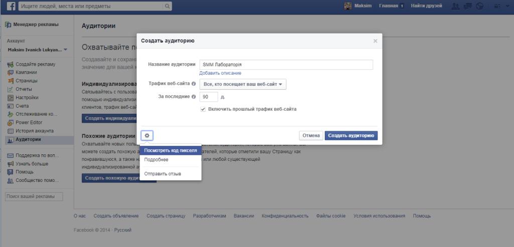 Создать аудиторию на Фейсбук