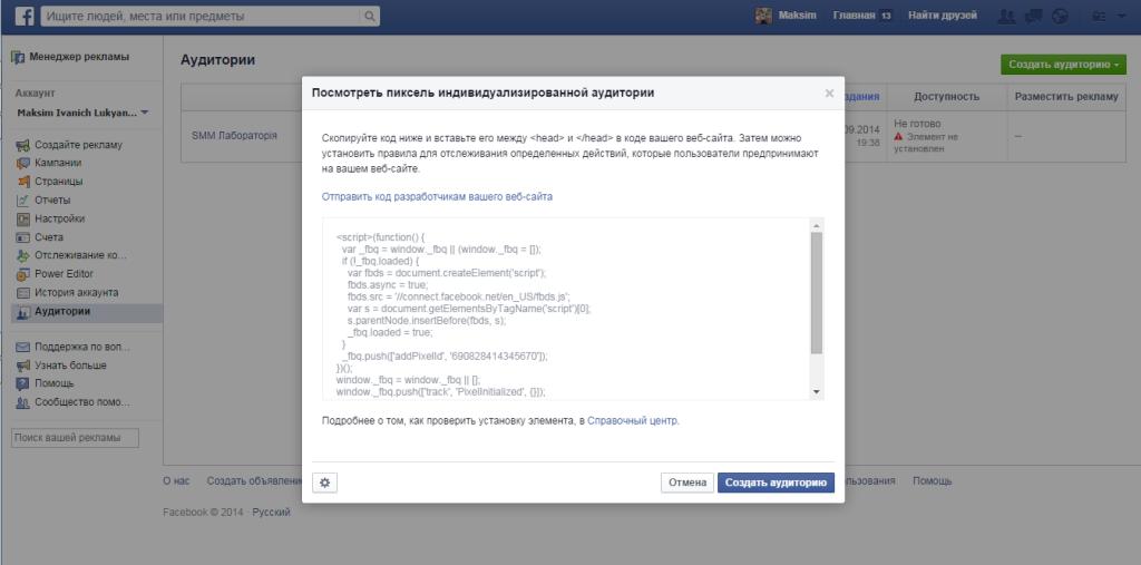 Код ретаргетинга Фейсбук