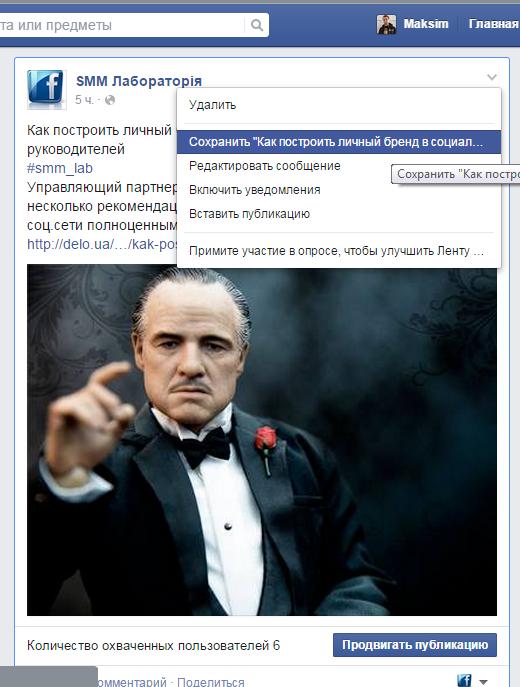 Как сохранить в закладки пост на Facebook
