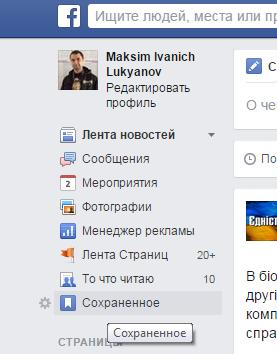 Как сохранить пост на Facebook