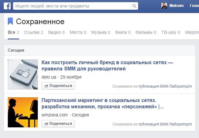 Как сохранить пост на Фейсбук