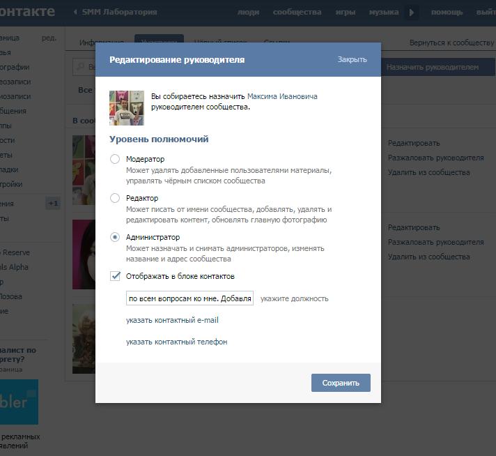 Как назначить администратора сообщества ВКонтакте