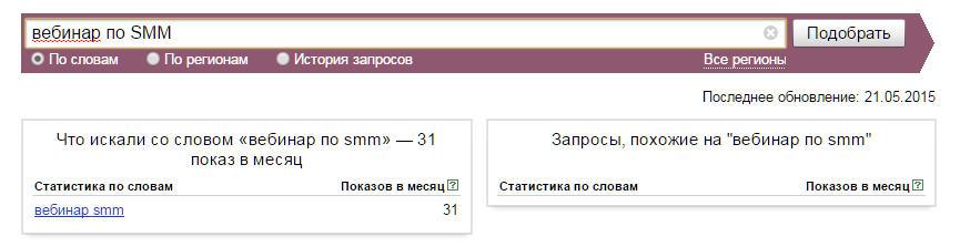 Вебинар по SMM