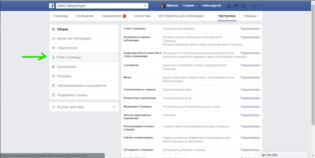 Роли администраторов в Facebook