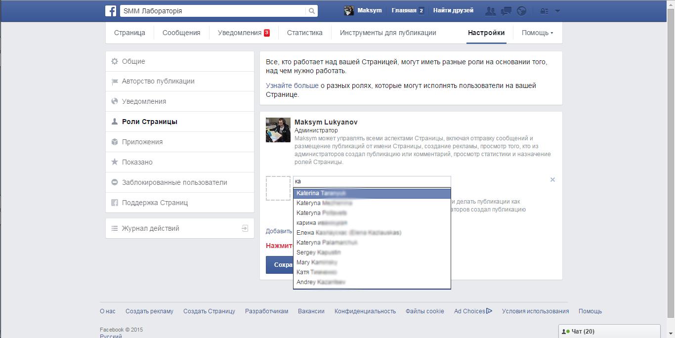 Как сделать себя администратором страницы facebook