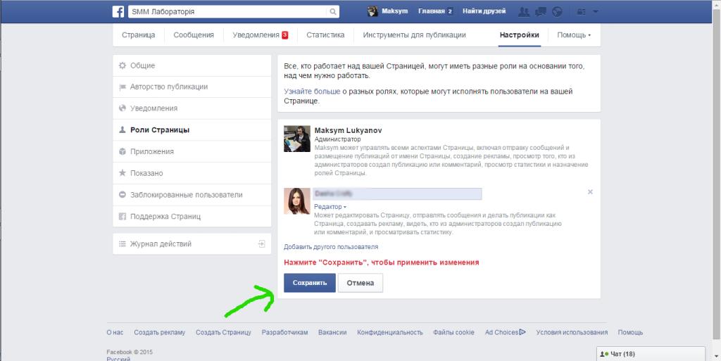 Назначаем администратора в Фейсбук