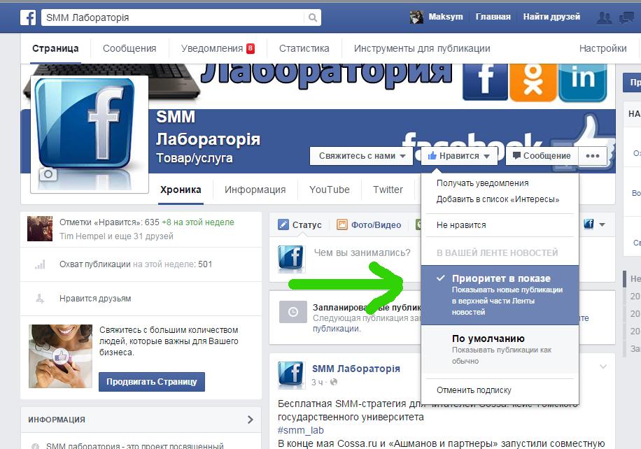Приоритет в показе – новая функция Facebook для браузера
