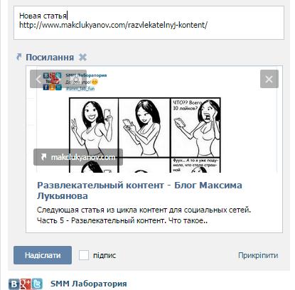 Сниппеты в ВКонтакте