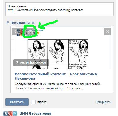 как добавть Сниппеты в ВКонтакте