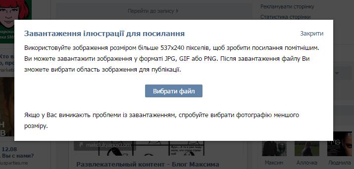 Размер Сниппета в ВКонтакте