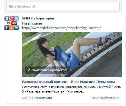 Пост со сниппетом в ВКонтакте