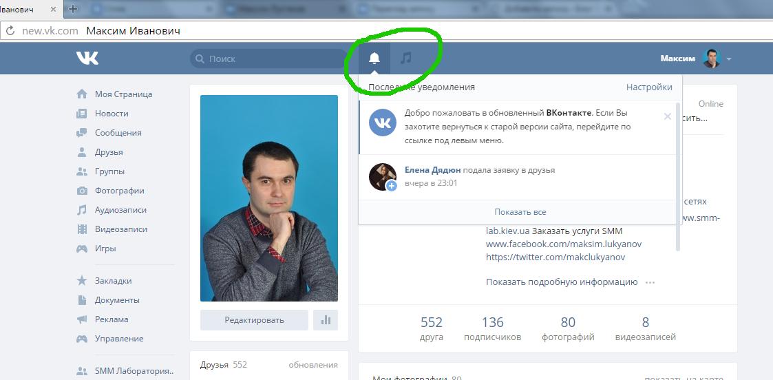 Уведомления в ВКонтакте