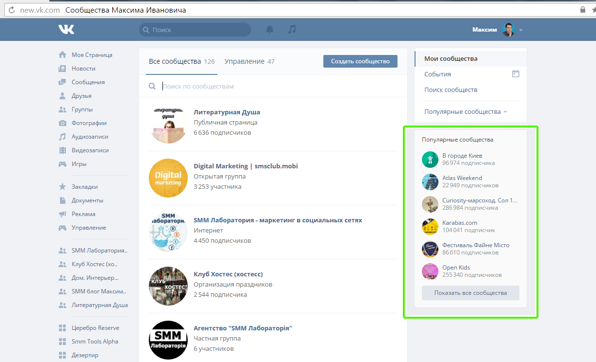 Сообщества в ВКонтакте
