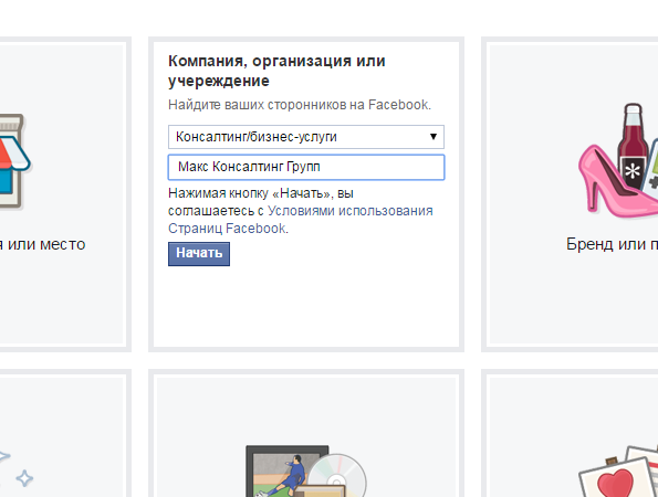 Как создать фан-страницу на Фейсбук