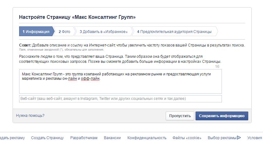 Настройки фан-страницы фейсбук