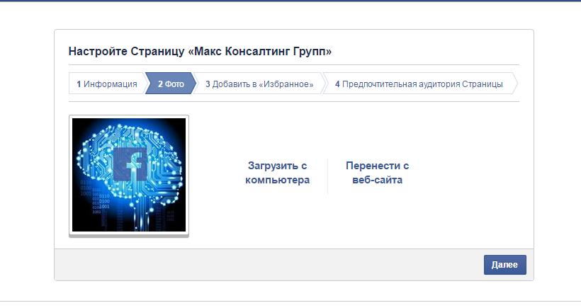 Как создать фан-страницу на Fb