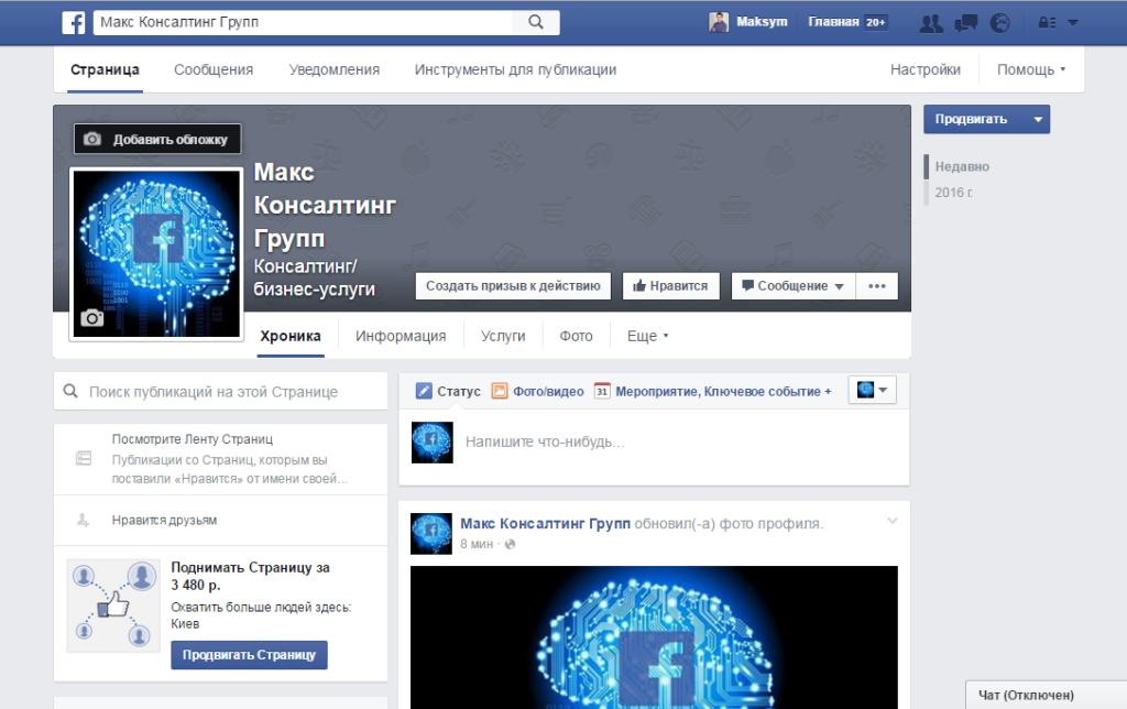 Как настроить фан-страницу на Facebook
