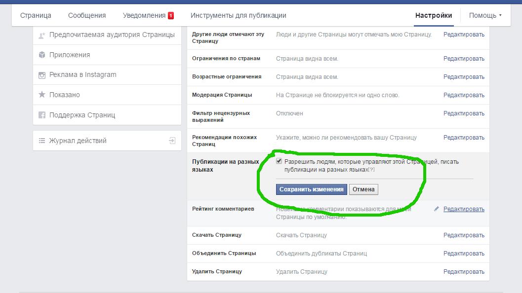 Включить мультиязычность на Facebook