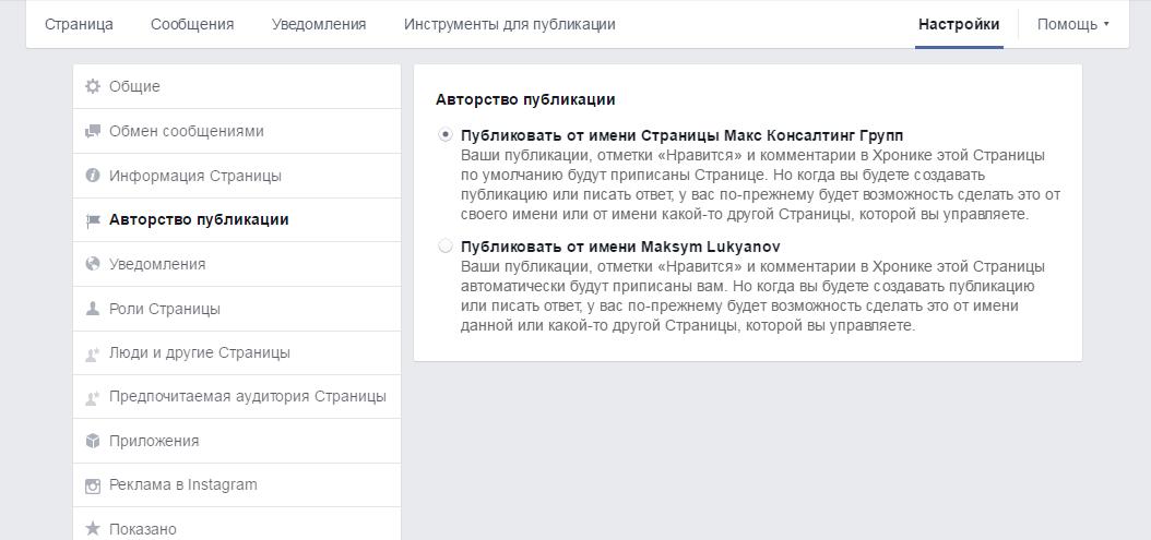 Как добавить администратора на Facebook