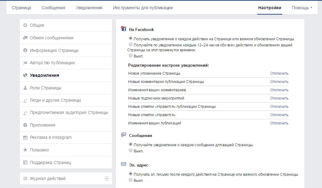 Настройка уведомлений на Фейсбук