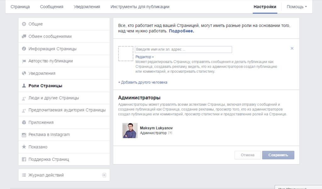 Как сделать себя администратором в фейсбук