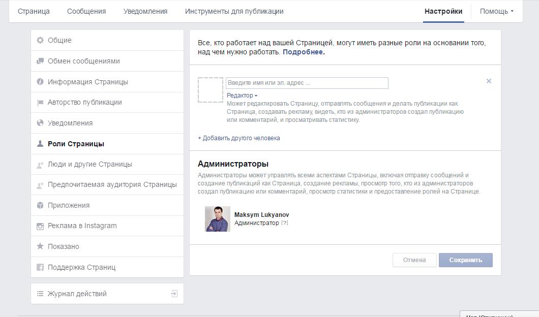 Как добавить администратора на Фейсбук