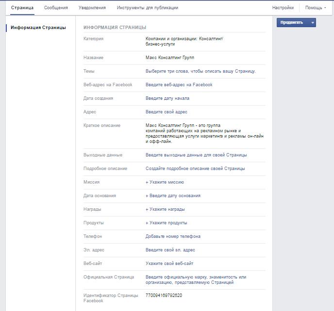 Настройка информации на странице Facebook