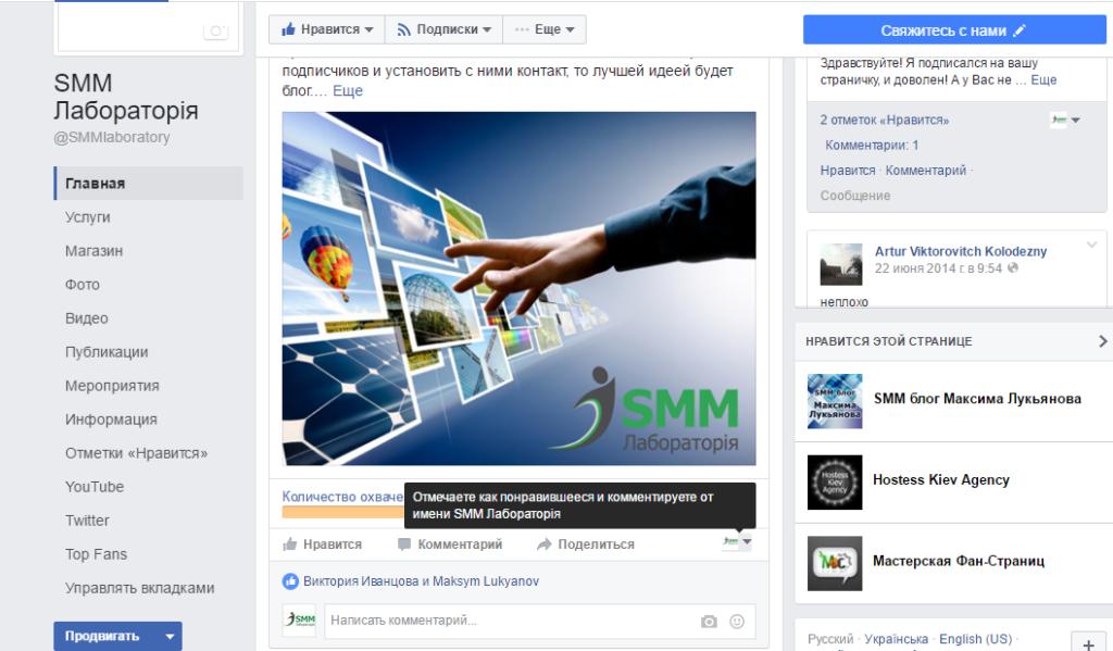 Как сделать репост на личную страницу с фан-страницы Facebook в десктопной версии.
