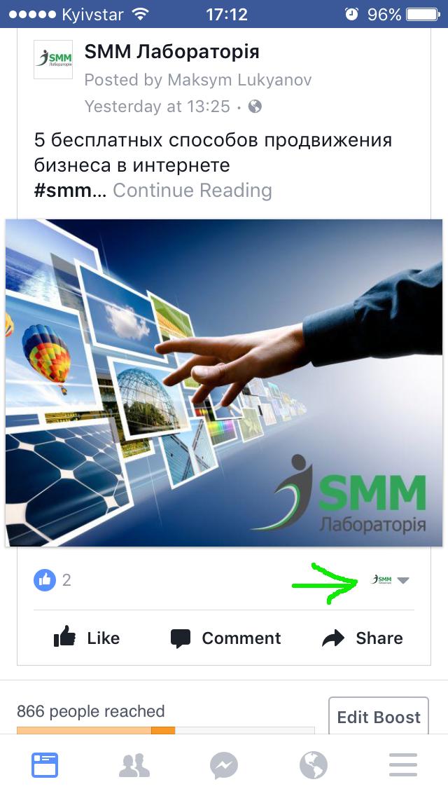 Как на фейсбук сделать репост 967